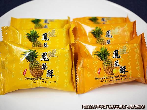 小潘蛋糕坊21-鳳梨酥與鳳凰酥.JPG