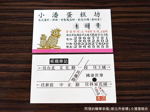 小潘蛋糕坊25-名片.JPG