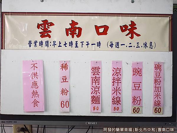 雲南口味04-價目表.JPG