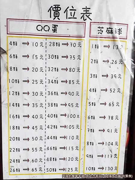 QQ蛋芝麻球08-價目表.jpg