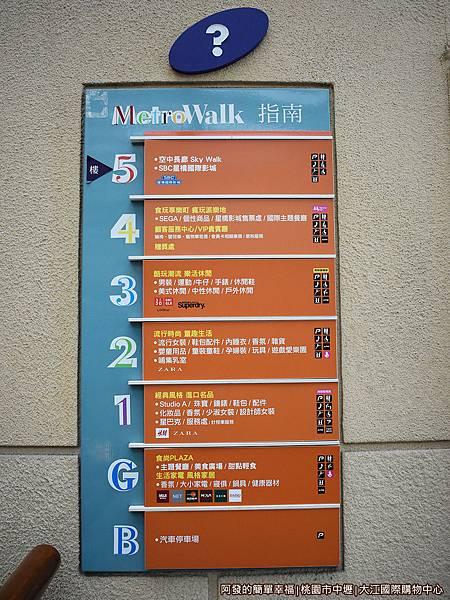 大江國際購物中心04-樓層指南.JPG