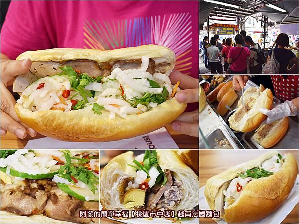 越南法國麵包-all.jpg