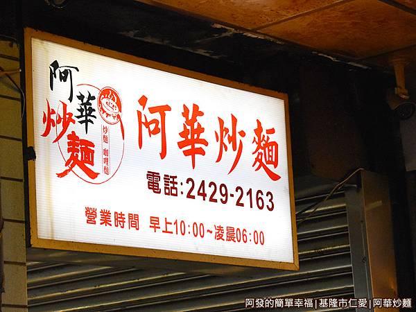 阿華炒麵20-店招牌.JPG