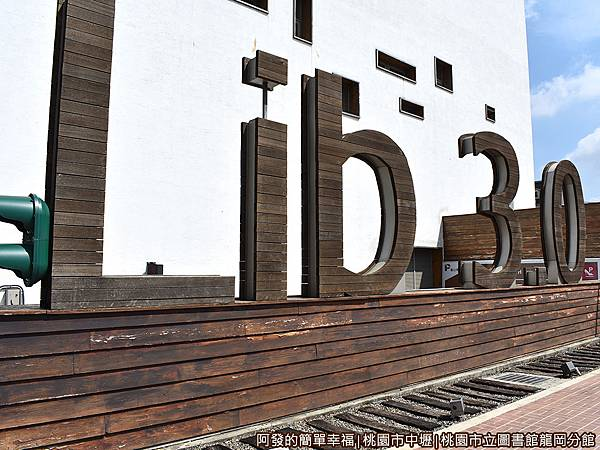 龍岡圖書館01-東側Lib30字樣-一旁為地下停車場入口.JPG