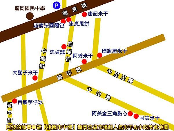 龍岡忠貞市場十大超人氣米干&小吃美食地圖s.jpg
