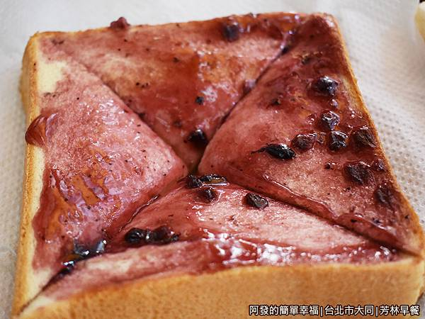 芳林早餐17-藍莓厚片-有果粒的藍莓醬.JPG