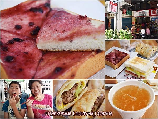 芳林早餐-all.jpg