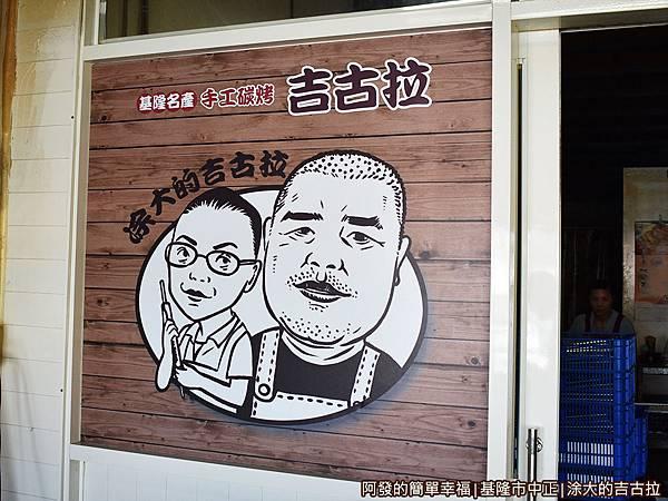 涂大的吉古拉06-店家logo.JPG