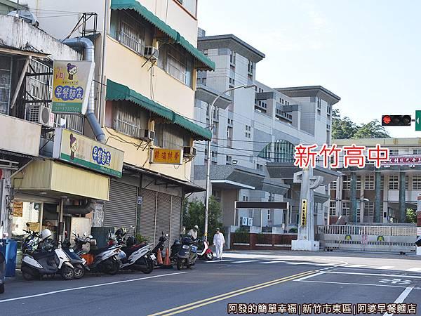 阿婆早餐麵店01-新竹高中前.JPG