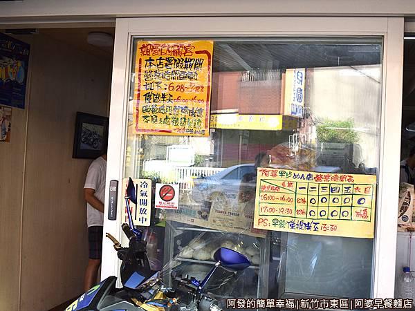 阿婆早餐麵店03-暑假營業時間調整.JPG
