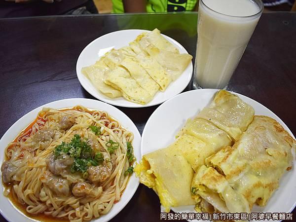 阿婆早餐麵店10-我們的早餐.JPG