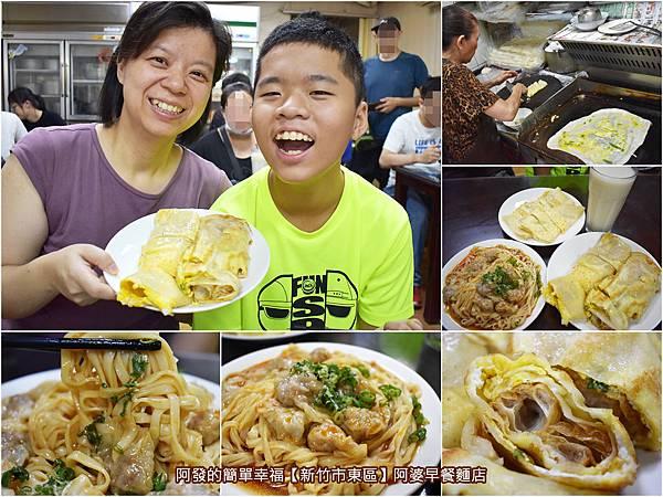 新竹市東區-阿婆早餐麵店-all.jpg