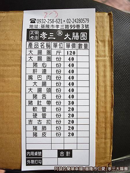 孝三大腸圈08-點餐單.JPG