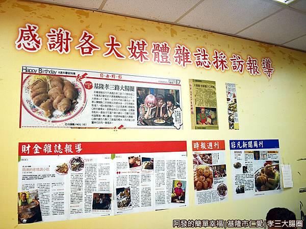 孝三大腸圈07-牆上張貼的媒體報導.JPG