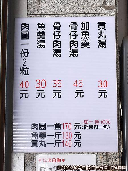 竹蓮肉圓07-價目表.JPG