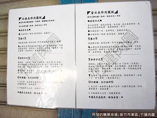 竹蓮肉圓17-保存與加熱方式.JPG