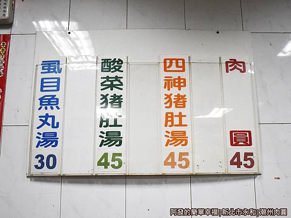 潮州肉圓05-價目表.JPG