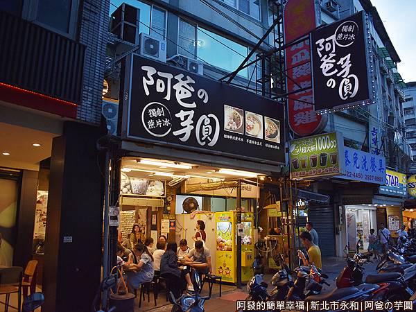 阿爸の芋圓01-店外觀.JPG