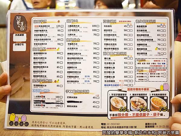 阿爸の芋圓07-點餐單.JPG