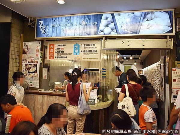 阿爸の芋圓08-櫃台點餐.JPG