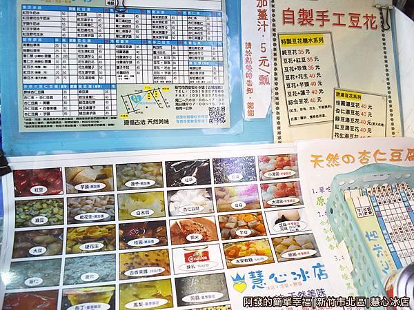 慧心冰店05-冰品配料圖示.JPG