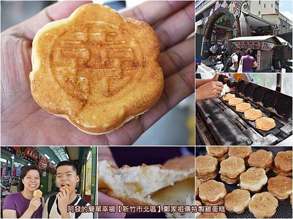 新竹市北區-鄭家祖傳特製雞蛋糕-all.jpg