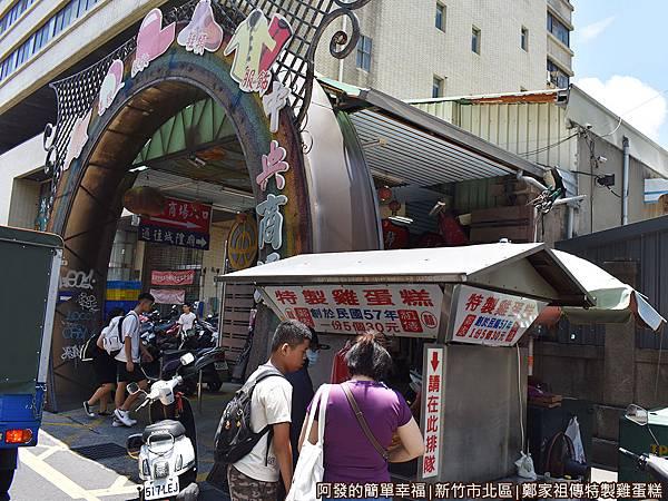 鄭家祖傳特製雞蛋糕01-中央商場入口前.JPG