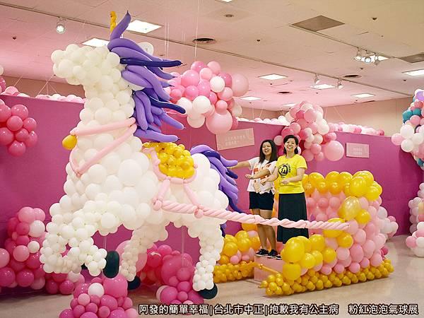 抱歉我有公主病展13-公主的馬不是馬是獨角獸-留影.JPG