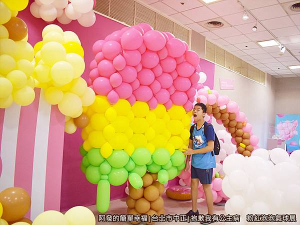 抱歉我有公主病展19-好大的氣球造型冰棒.JPG