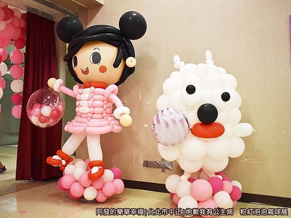 抱歉我有公主病展25-出口的氣球造型卡通人物.JPG