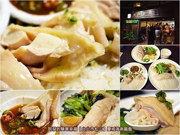 台北市松山-慶城海南雞飯-all.jpg