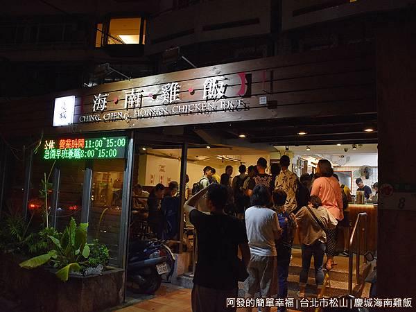 慶城海南雞飯01-店外觀.JPG