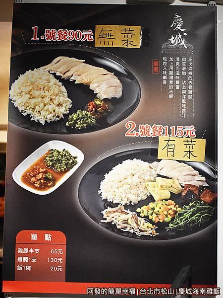 慶城海南雞飯03-菜單.JPG