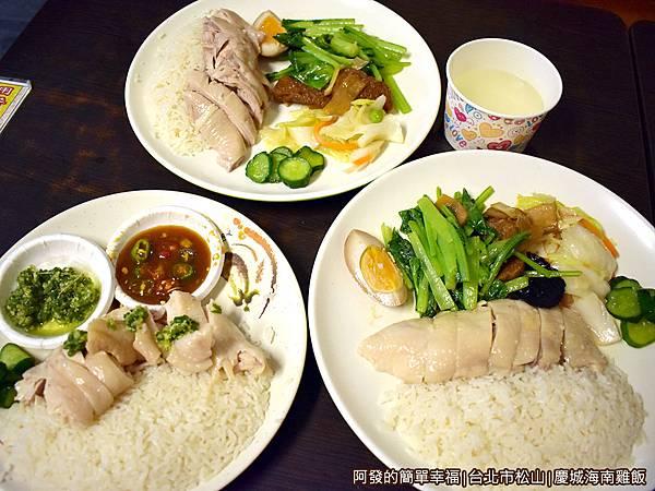 慶城海南雞飯09-美食上桌.JPG