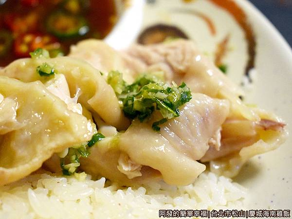 慶城海南雞飯15-加蔥醬.JPG
