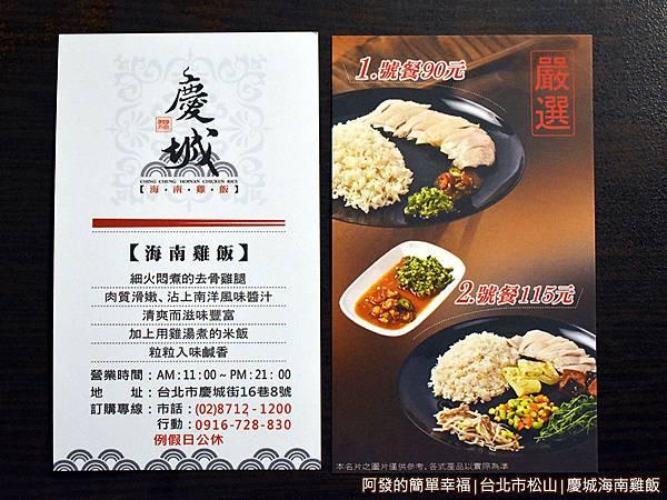 慶城海南雞飯19-名片.JPG