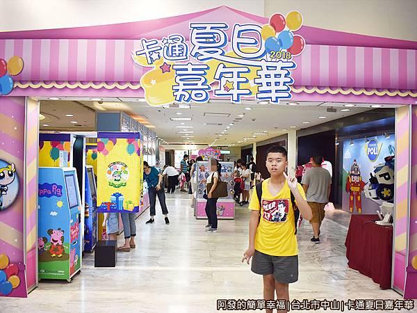 卡通夏日嘉年華01-卡通夏日嘉年華入口.JPG