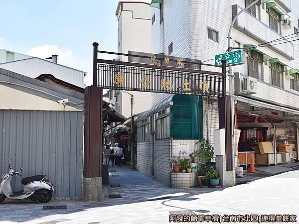 連得堂餅家01-巷口.JPG