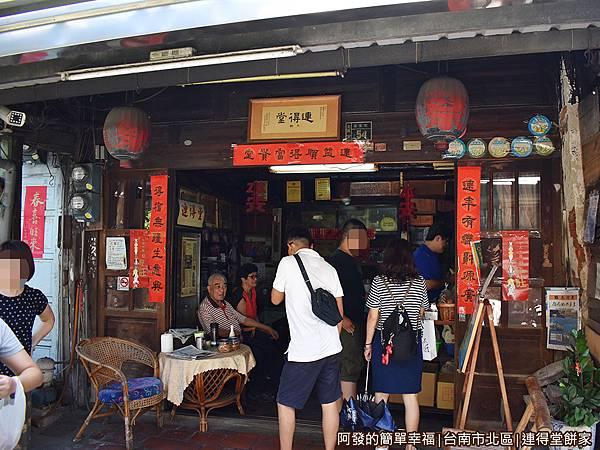 連得堂餅家05-店門口.JPG