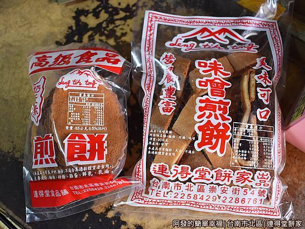 連得堂餅家11-煎餅包裝.JPG