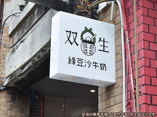 双生綠豆沙牛奶03-外牆上的小招牌.JPG