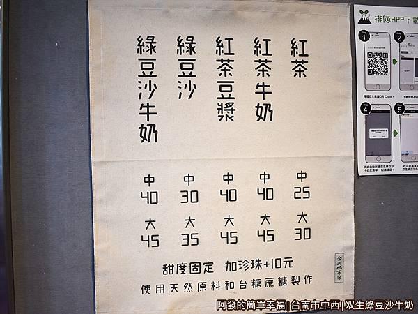 双生綠豆沙牛奶07-價目表.JPG