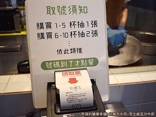 双生綠豆沙牛奶08-抽號碼牌.JPG