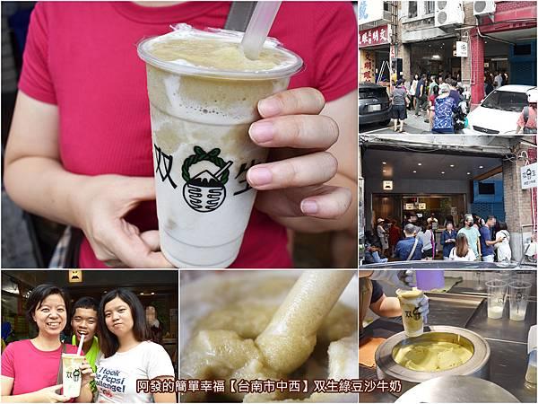 双生綠豆沙牛奶-all.jpg