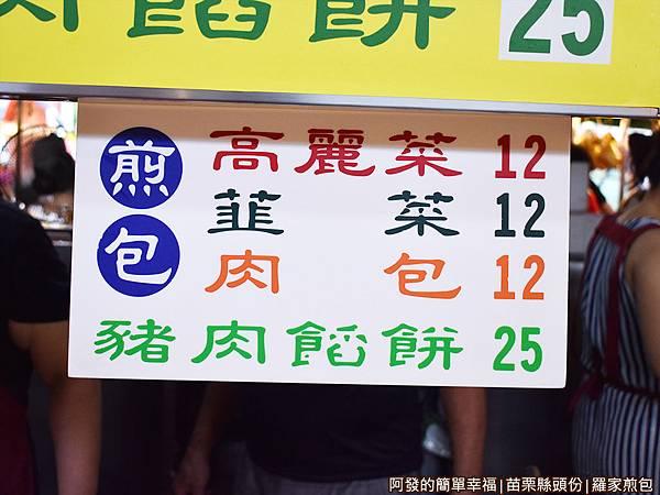 羅家煎包04-價目表.JPG