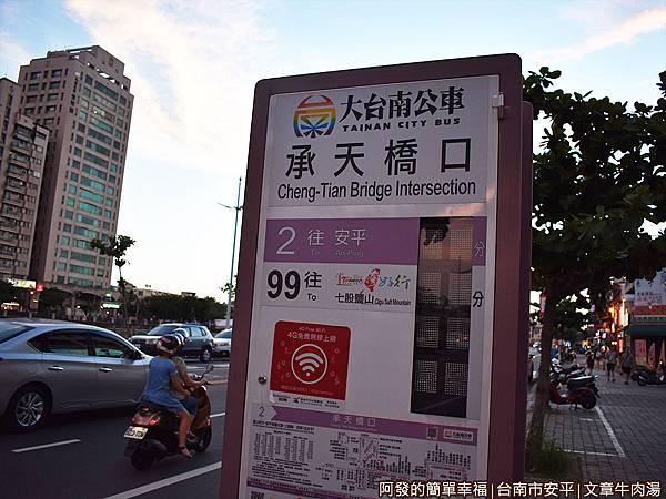 文章牛肉湯02-公車站牌.JPG