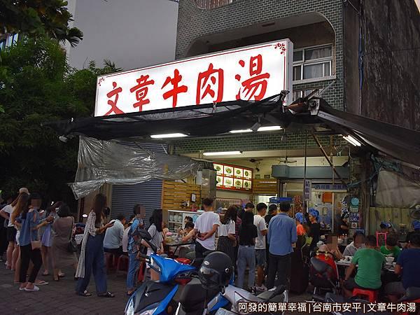 文章牛肉湯03-店外觀.JPG