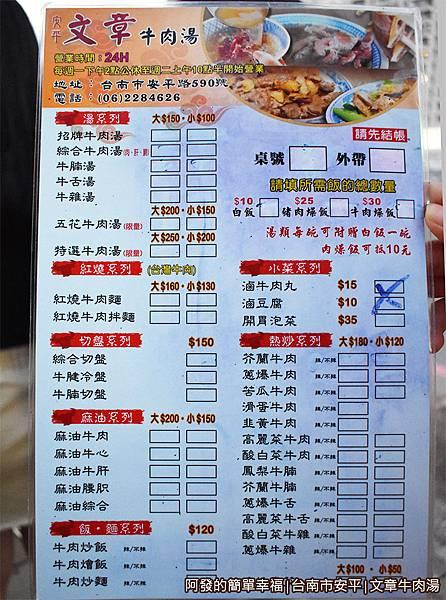 文章牛肉湯05-點菜單.JPG