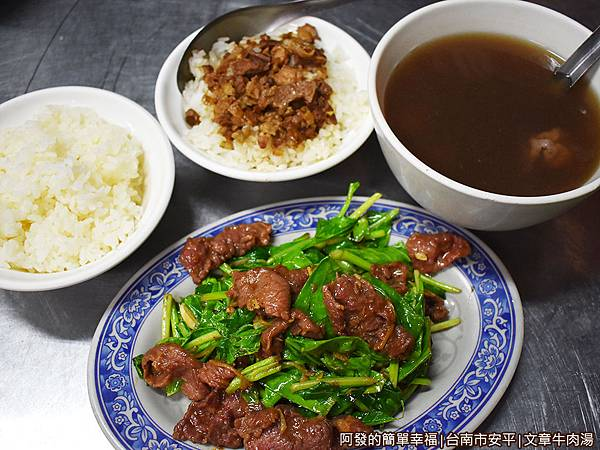 文章牛肉湯12-我們的餐點.JPG