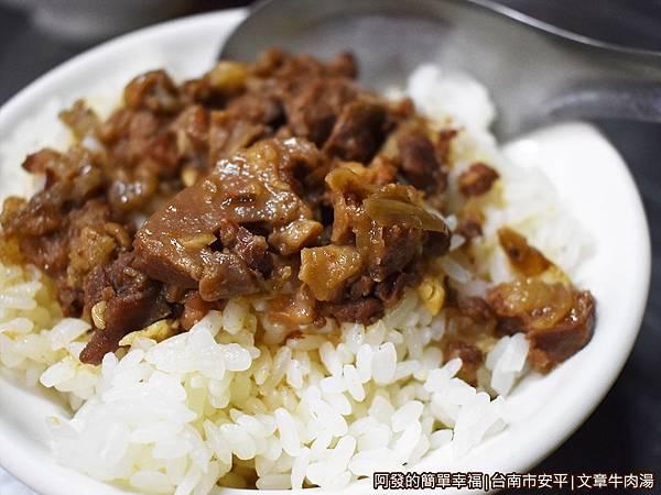 文章牛肉湯13-牛肉燥飯.JPG